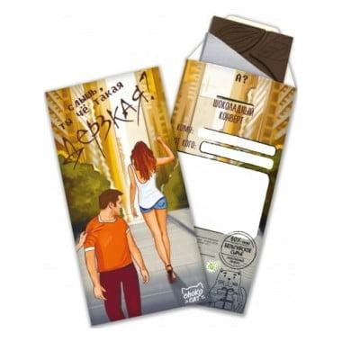 Шоколадный конверт