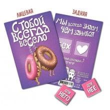 Chokocat Вкусные подарки / Открытка 18+, С ТОБОЙ ВСЕГДА ВЕСЕЛО, молочный шоколад, 10 гр.
