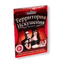 """Игра секс для двоих """"Территория искушения"""" ролевая"""