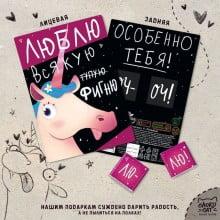 Открытка 18+, ЛЮБЛЮ ВСЯКУЮ ФИГНЮ, молочный шоколад, 10 гр., TM Chokocat