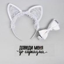 Карнавальный набор «Доведи меня до сарказма», ободок-ушки, бабочка, термопринт